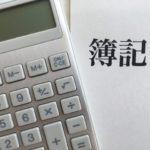 転職に簿記のが有利な5つの理由と3つの仕事、簿記の資格への誤解が多すぎる!