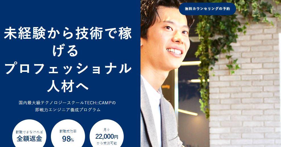 TECH-CAMP【エキスパートコース
