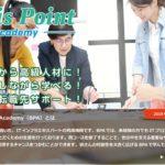ITプロフェッショナルを輩出する「Basis Point Academy」4月開校